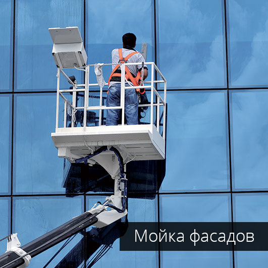 Мойка фасадов зданий - промышленный альпинизм