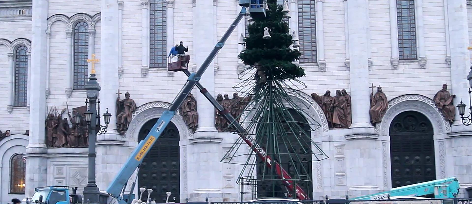 Монтаж Новогодней городской Елки у Храма Христа Спасителя