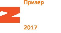 Альпина - призёр международного конкурса визуальной рекламы 2017