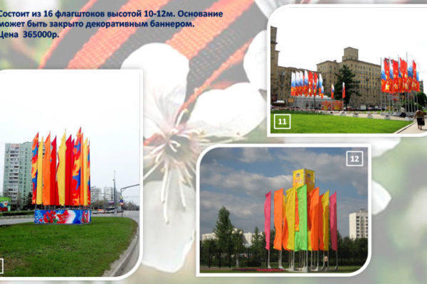 Флаговые Объемно-декоративные конструкции для оформления территории города к праздникам