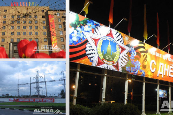 Монтаж баннеров на фасады зданий и оформление мероприятий