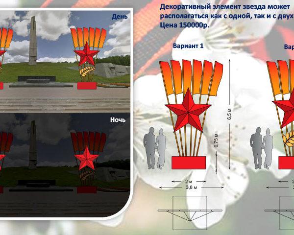 Объемно-декоративные конструкции для оформления территории города на День Победы