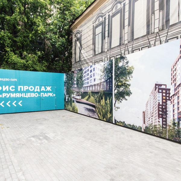 Монтаж баннера для офиса продаж ЖК «Румянцево-Парк»