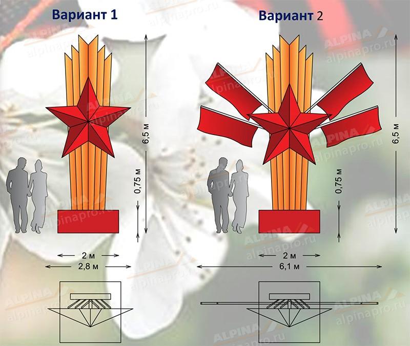 Флаговая стела со звездой Н=6,5м