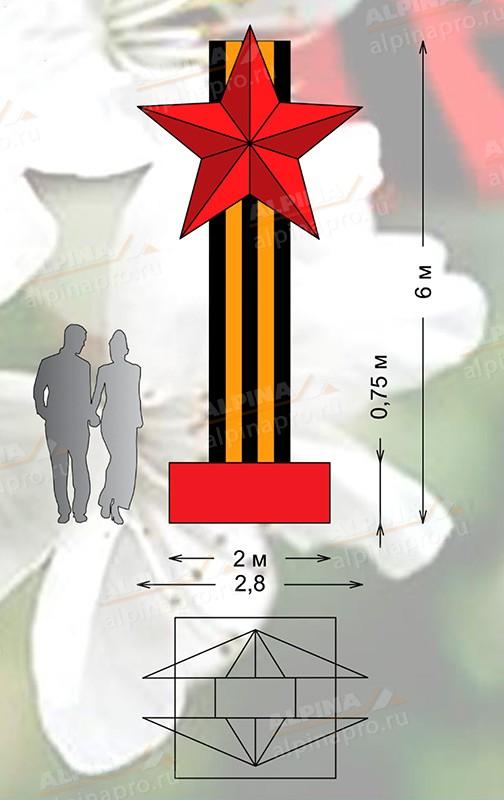 Стела со звездой Н=6м
