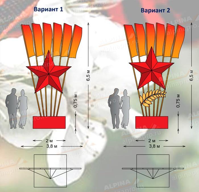 Флагштоки со звездой Н=6,5м