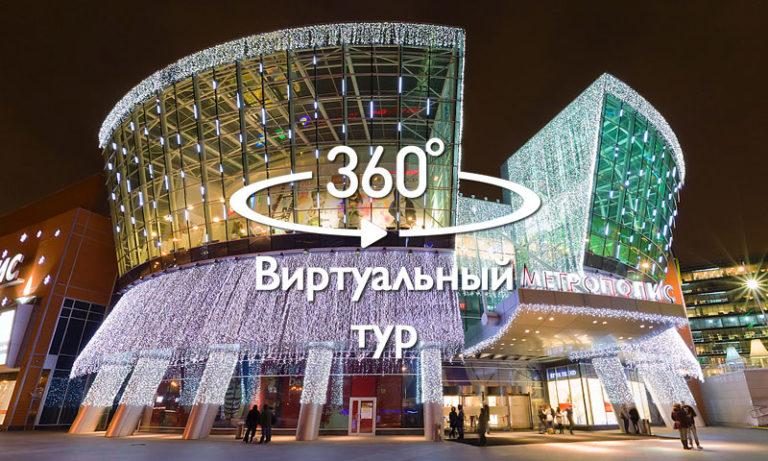 Виртуальный тур по уличному оформлению ТЦ Метрополис