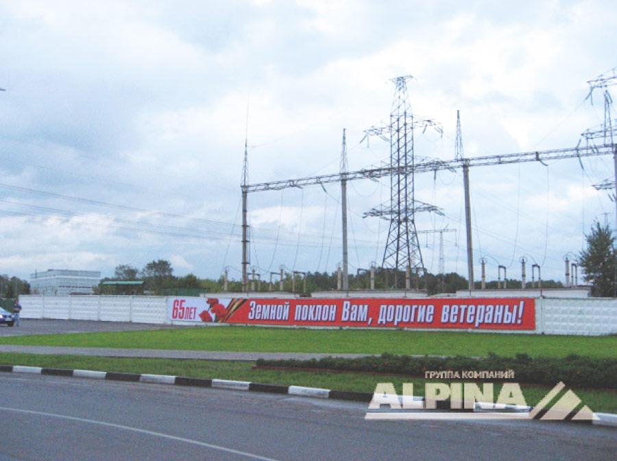 Монтаж баннеров - праздничное оформление Москвы