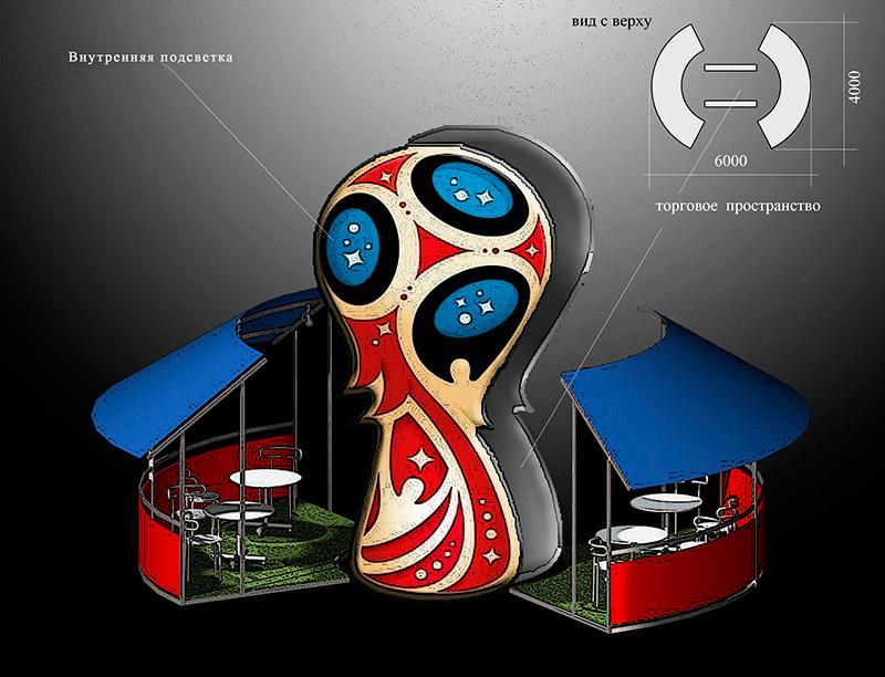 Конструкция павильона к Чемпионату мира по футболу 2018