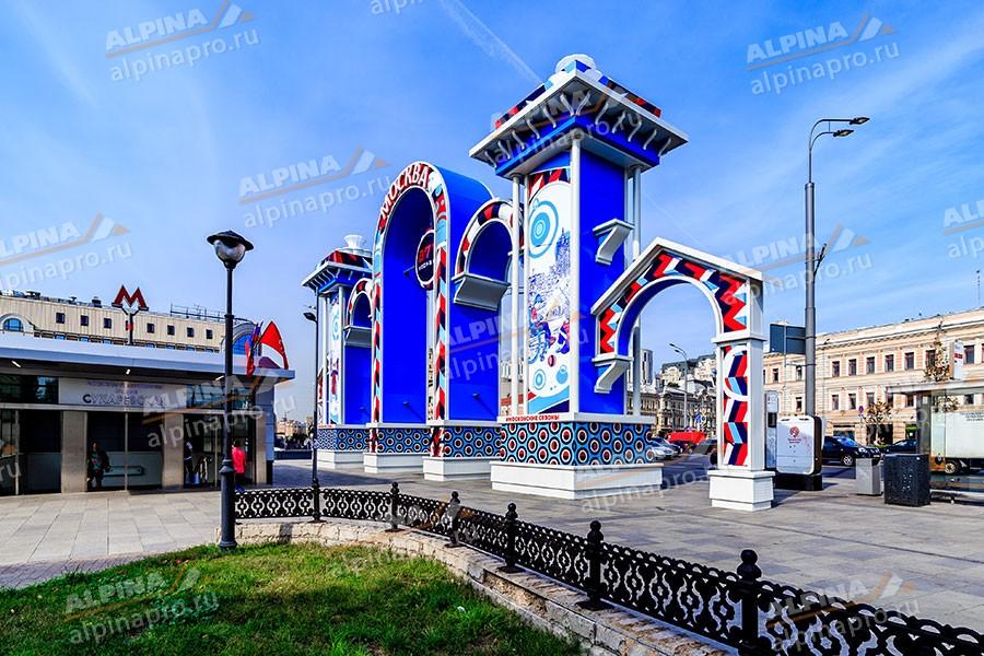 Строительство арочного ансамбля возле метро Сухаревская