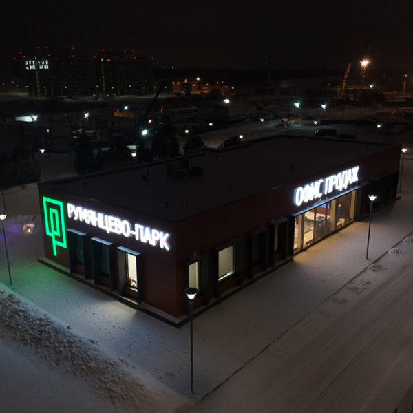 Изготовление и монтаж световых вывесок офиса продаж Румянцево-Парк