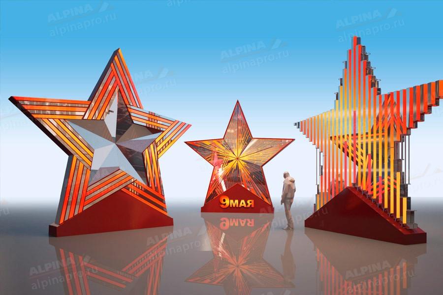 Конструкция Звезды для оформления города ко Дню Победы 9 мая